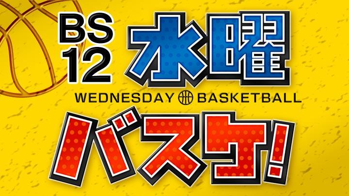 「水曜バスケ」出演者が選ぶ2019年ベストプレー