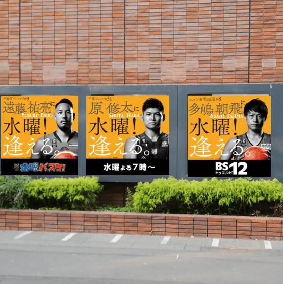 Bリーグモテ男3名の看板広告が原宿に登場!