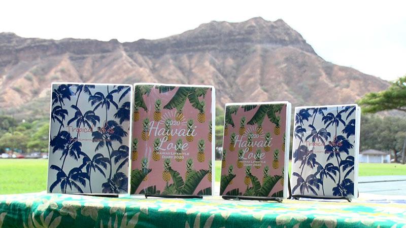 ハワイ手帳2020