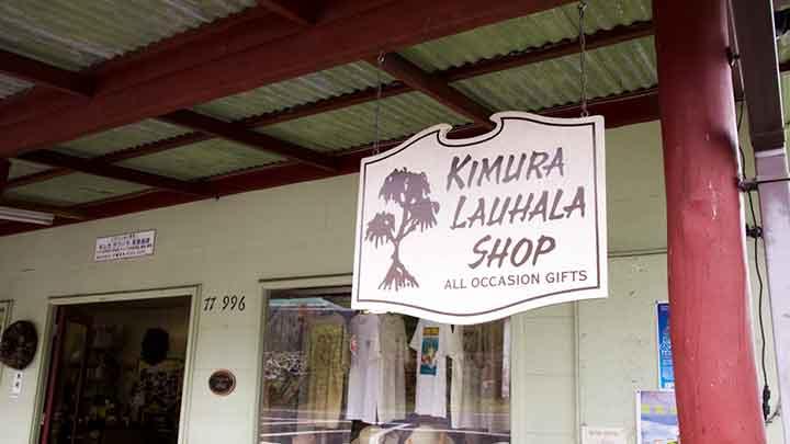 キムラ・ラウハラ・ショップ Kimura Lauhala Shop