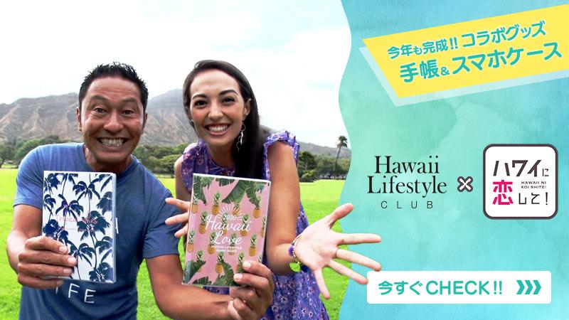 ハワ恋手帳&スマホケースの販売スタート!
