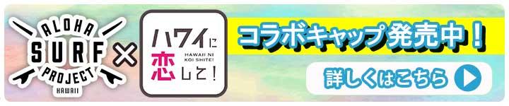 「アロハサーフプロジェクト」×「ハワイに恋して!」コラボキャップ発売!