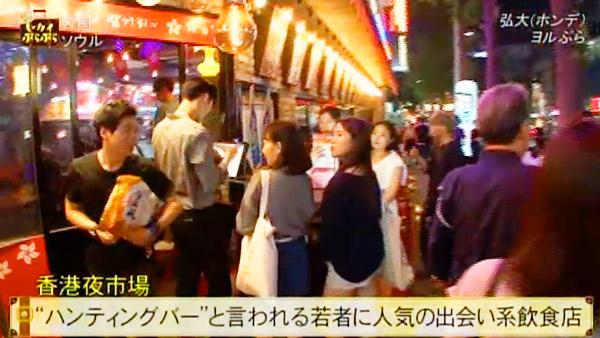 香港夜市場