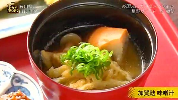 加賀麩 味噌汁