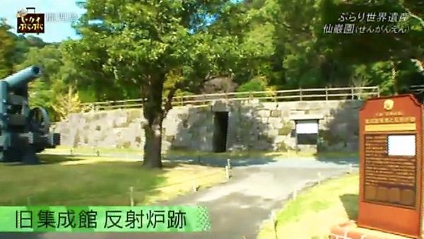 旧集成館 反射炉跡