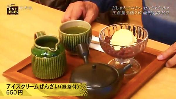 アイスクリームぜんざい(緑茶付き)