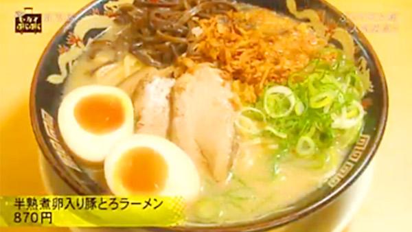半熟煮卵入り豚とろラーメン
