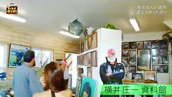 横井庄一資料館