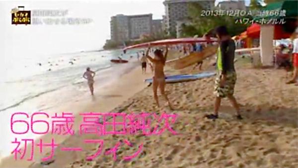 高田純次 初めてのサーフィン