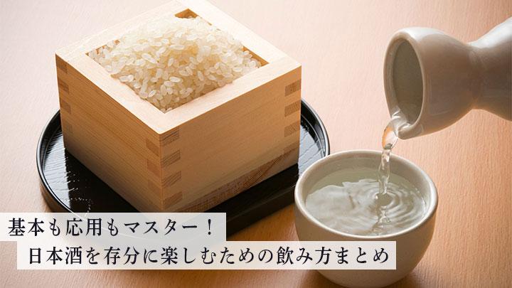 基本も応用もマスター!日本酒を存分に楽しむための飲み方まとめ