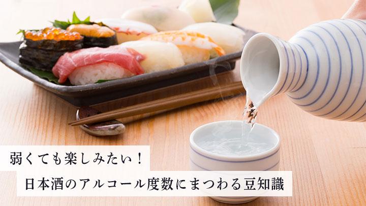 弱くても楽しみたい!日本酒のアルコール度数にまつわる豆知識
