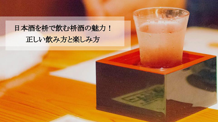 日本酒を枡で飲む枡酒の魅力!正しい飲み方と楽しみ方