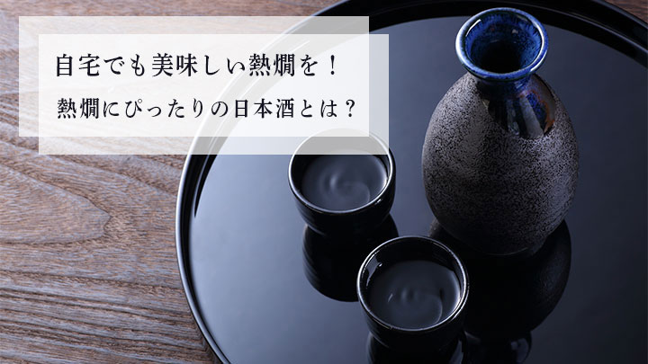 自宅でも美味しい熱燗を!熱燗にぴったりの日本酒とは?