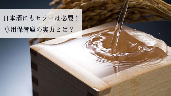 日本酒にもセラーは必要!専用保管庫の実力とは?
