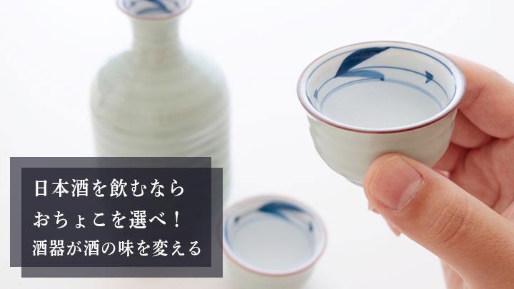 日本酒を飲むならおちょこを選べ!酒器が酒の味を変える
