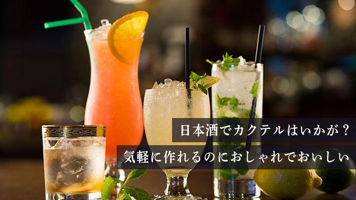 日本酒でカクテルはいかが?気軽に作れるのにおしゃれでおいしい
