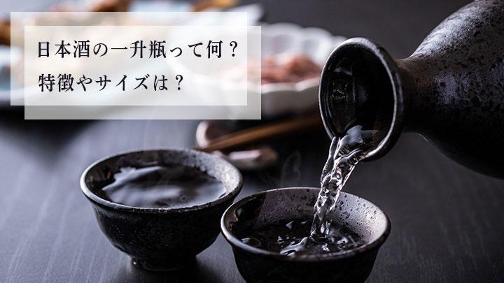 日本酒の一升瓶って何?特徴やサイズは?