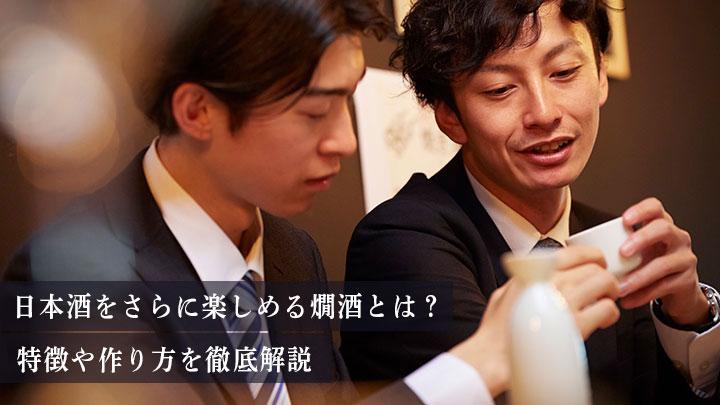 日本酒をさらに楽しめる燗酒とは?特徴や作り方を徹底解説