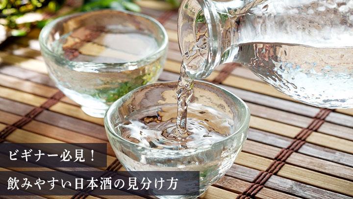 ビギナー必見!飲みやすい日本酒の見分け方
