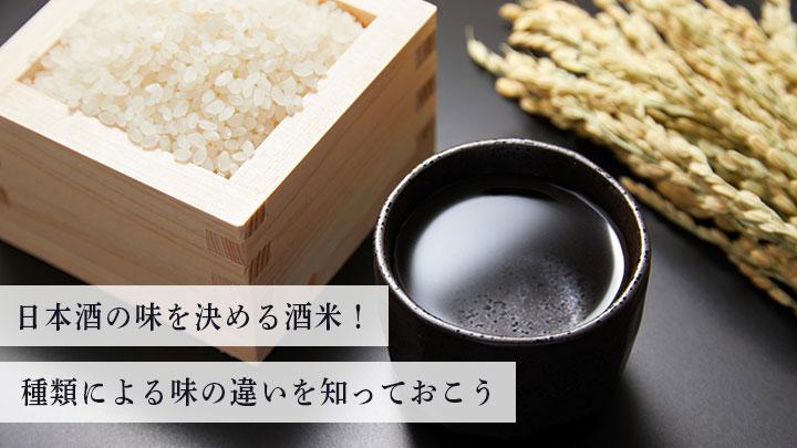 日本酒の味を決める酒米!種類による味の違いを知っておこう