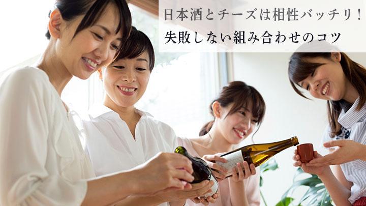日本酒とチーズは相性バッチリ!失敗しない組み合わせのコツ