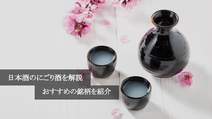 日本酒のにごり酒を解説 おすすめの銘柄を紹介
