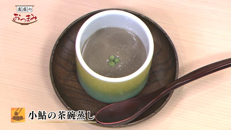 小鮎の茶碗蒸し