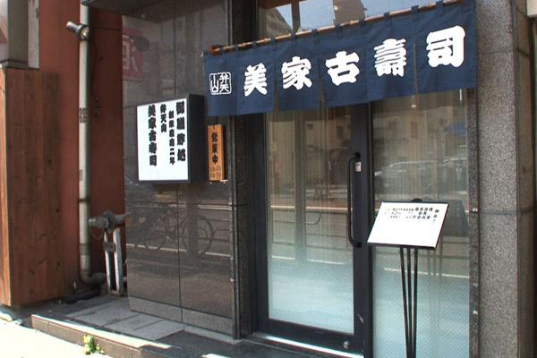 第23話 浅草 弁天山美家古寿司 「穴子の爽煮 150年の伝統芸」