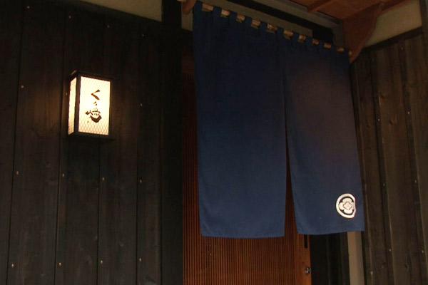 第36話 渋谷「くろ﨑」 鮑 微に入り細を穿つ