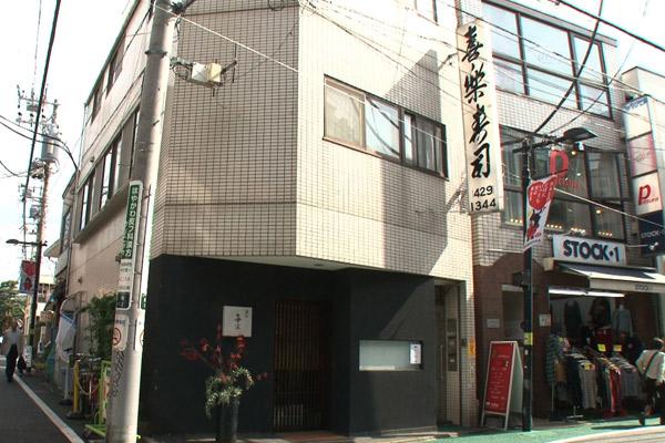 第47話 経堂「鮨処 喜楽」牡蠣 老舗から名店へ