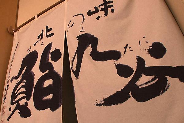 第48話 銀座「鮨 九谷」牡丹海老 北海道の技と粋へ
