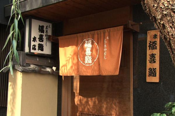 第50話 大阪・日本橋「福喜鮨 本店」穴子 関西の誇り