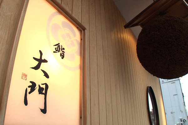 第64話 富山「鮨大門」桜鱒 富山湾の華