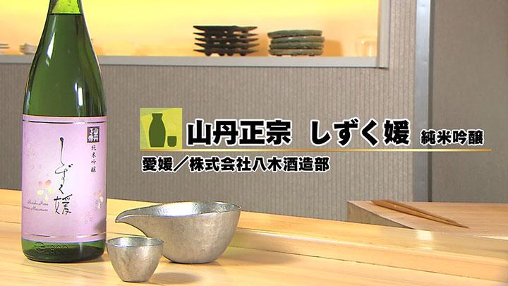 「山丹正宗 しずく姫 純米吟醸」愛媛/八木酒造部