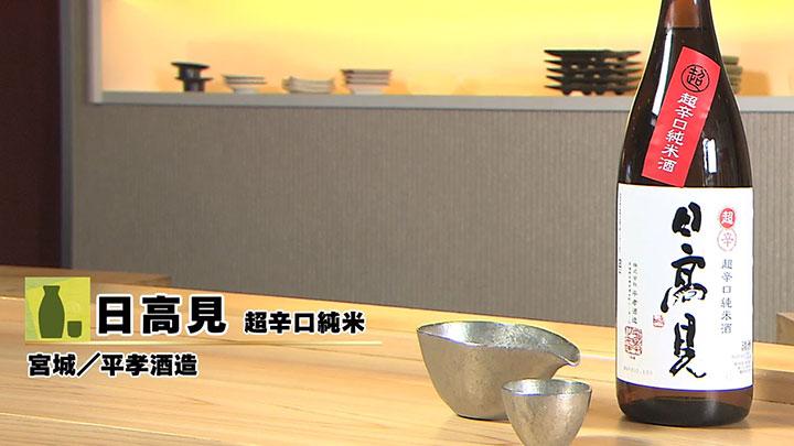 「日高見 超辛口純米酒」宮城/平孝酒造