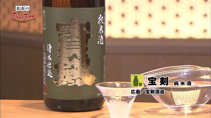 「宝剣 純米酒」広島/宝剣酒造