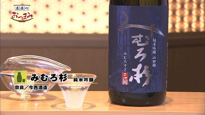 「みむろ杉 純米吟醸」奈良/今西酒造