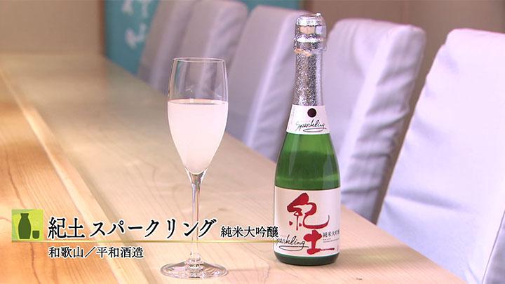 「紀土スパークリング 純米大吟醸」和歌山/平和酒造