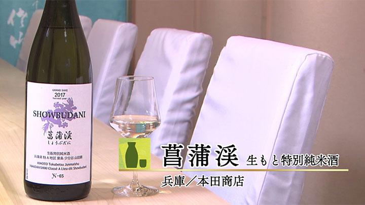 「龍力 菖蒲渓 生酛特別純米」兵庫/本田商店