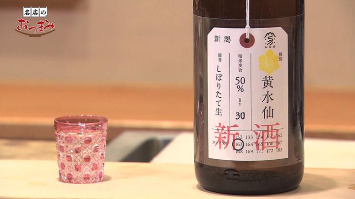 「加茂錦 荷札酒 黄水仙 純米大吟醸」新潟/加茂錦酒造