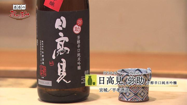 「日高見 弥助 芳醇辛口純米吟醸」宮城/平孝酒造