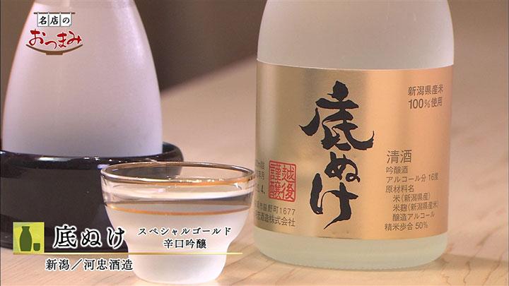 「底ぬけ スペシャルゴールド辛口吟醸」新潟/河忠酒造
