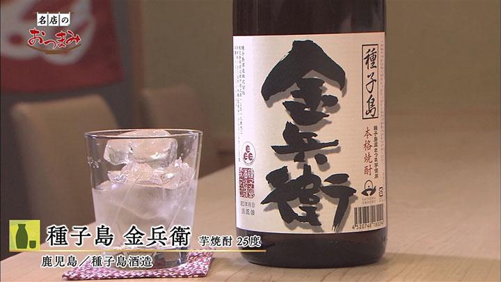 「種子島 金兵衛 芋焼酎25度」鹿児島/種子島酒造
