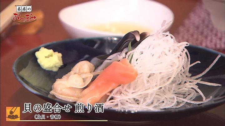 貝の盛合せ煎り酒 (鳥貝・青柳)