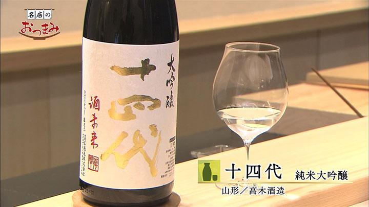 「十四代 純米大吟醸」山形/高木酒造