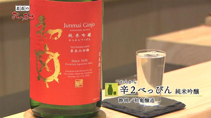 「辛2べっぴん 純米吟醸」静岡/初亀醸造