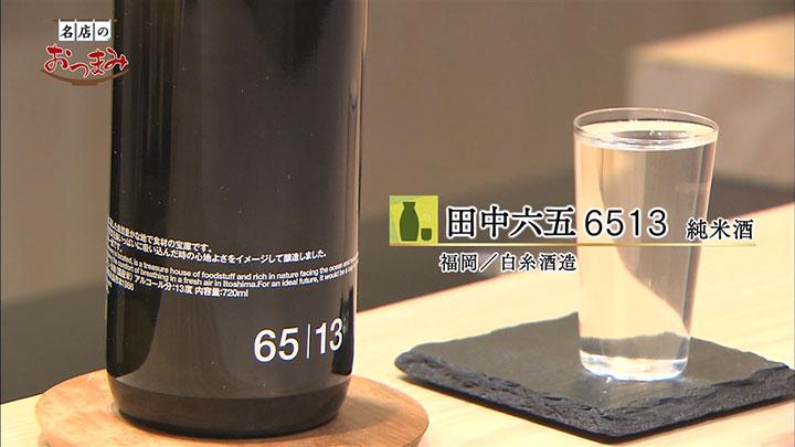 「田中六五6513 純米酒」福岡/白糸酒造