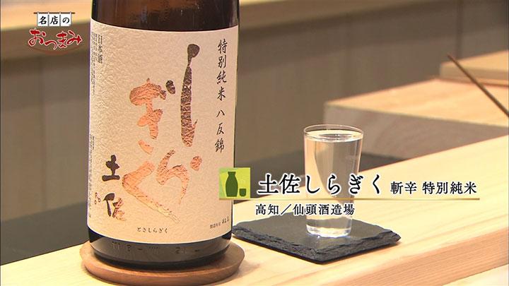 「土佐しらぎく 斬辛 特別純米」高知/仙頭酒造場