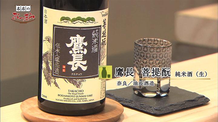 「鷹長 菩提酛 純米酒(生)」奈良/油長酒造