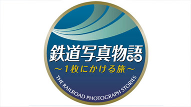 鉄道写真物語のメインビジュアル